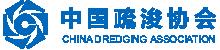 中国疏浚协会